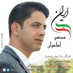 Mohsen Emamiyan – Iran
