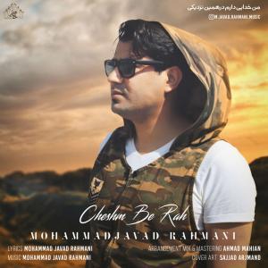 Mohammad Javad Rahmani – Cheshm Be Rah