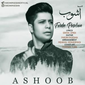 Fardin Paseban – Ashoob