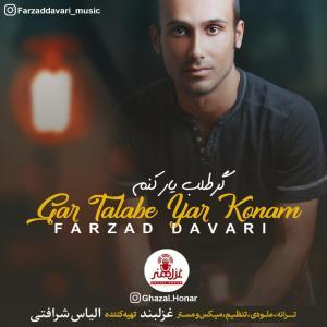 Farzad Davari – Gar Talabe Yar Konam