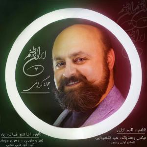 Javad Gerayeli – Iran Vatanam