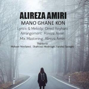 Alireza Amiri – Mano Ghane Kon