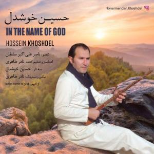 Hossein Khoshdel – In The Name Of God