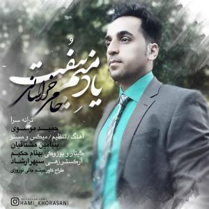 Hami Khorasani – Yade Manam Bioft