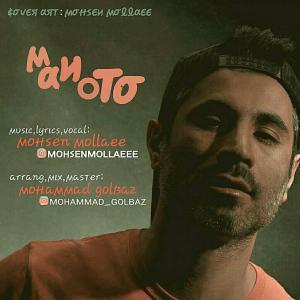 Mohsen Mollaee – Mano To