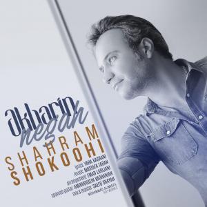 Shahram Shokoohi – Akharin Negah