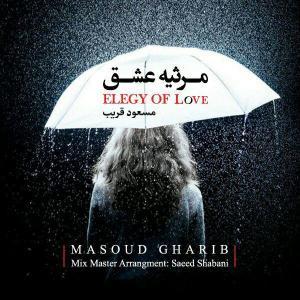 Masoud Gharib – Marsieye Eshgh