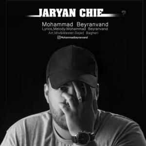 Mohammad Beyranvand – Jariyan Chie