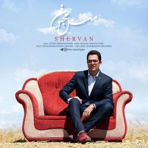 Shervan – Mesle Majnoon