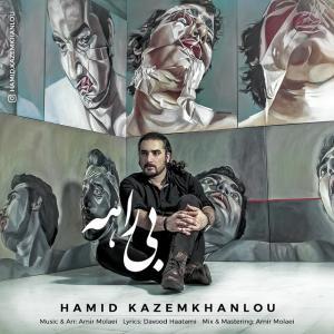 Hamid Kazemkhanlou – Birahe