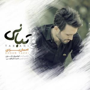 Ehsan Yazdi – Tabani