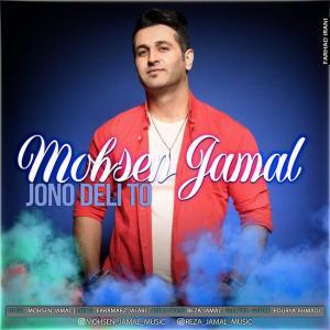 Mohsen Jamal – Joono Deli To