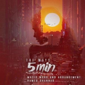 The Ways – 5 Min