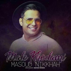 Masoud Nikkhah – Male Khodami