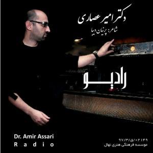 Dr Amir Assari – Radio