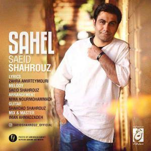 Saeid Shahrouz – Sahel