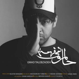 Emad Talebzadeh – Halamo Nemifahme
