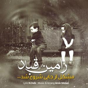 Ramin Ghobad – Moshkel Az Jaei Shoro Shod