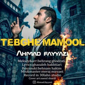 Ahmad Fayyazi – Tebghe Mamool