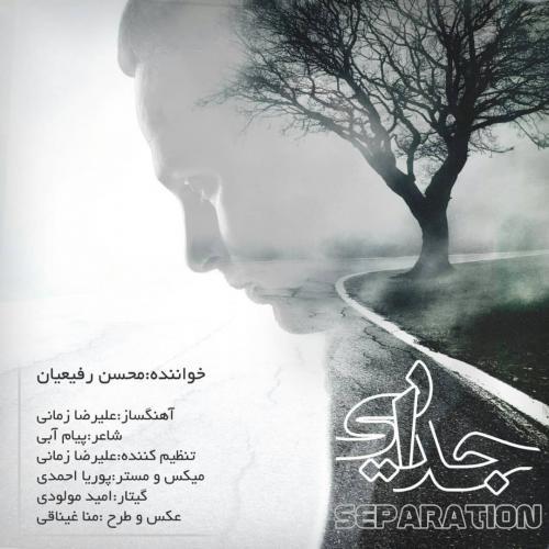 دانلود آهنگ محسن رفیعیان  جدایی