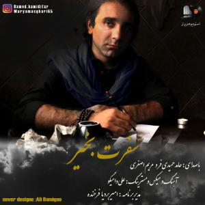 Hamed Hamidifar – Safaret Bekheir