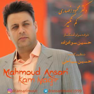 Dr Mahmoud Ansari – Kam Nagir