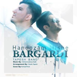 Tapesh Band – Hanoozam Mishe Bargardi