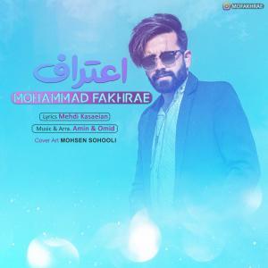 Mohammad Fakhraei – Eteraf