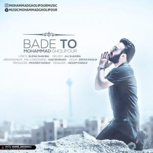 Mohammad Gholipour – Bade To