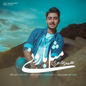 Mohammad Taheri – Mesle Barooni