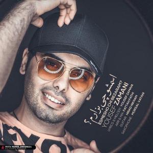 Yousef Zamani – Esmesho Chi Bezaram