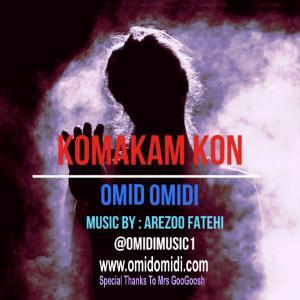 Omid Omidi – Komakam Kon