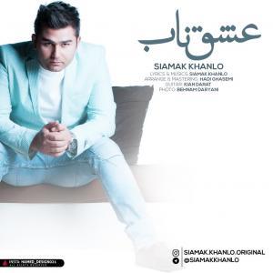 Siamak Khanlo – Eshghe Nab