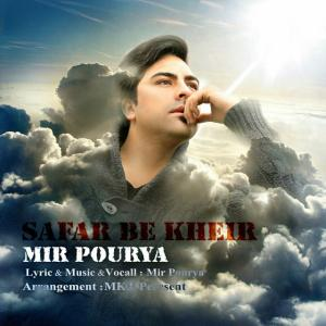 Mir Pourya – Safar Be Kheyr