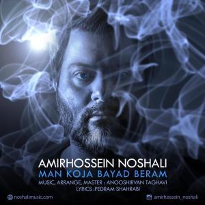 Amirhossein Noshali – Man Koja Bayad Beram