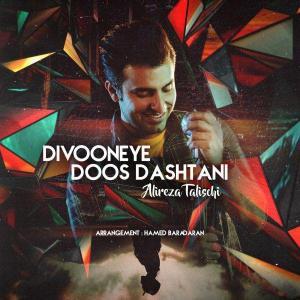 Alireza Talischi – Divooneye Doos Dashtani