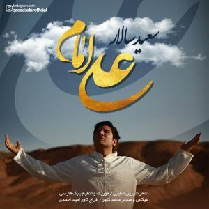 Saeed Salar – Emam Ali