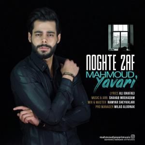 Mahmoud Yavari – Noghte Zaf