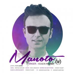 Hosein Yousef – Manoto