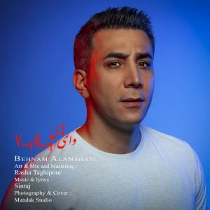 Behnam Alamshahi – Vaay Haay