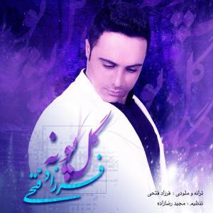 Farzad Fathi – Gole Pouneh