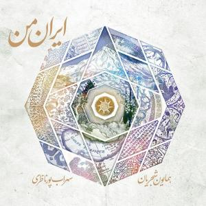 Homayoun Shajarian – Irane Man