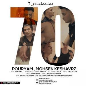 Pouryam & Mohsen Keshavarz – Dahe 70ei 2