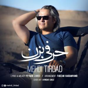 Mehdi Tirdad – Harfi Bezan