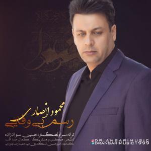 Mahmoud Ansari – Rasme Bivafaei