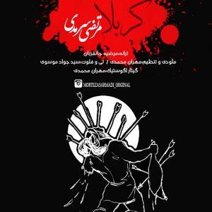 Morteza Sarmadi – Karbala