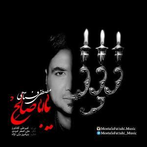 Mostafa Fattahi – Ya Abaa Saleh