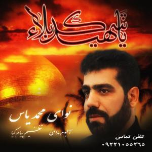 Mohammad Yas – Ya Shahide Karbala