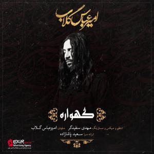Amir Abbas Golab – Gahvare