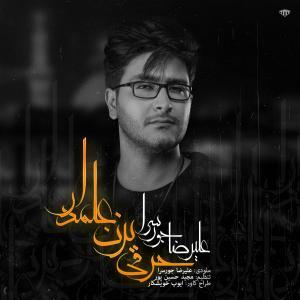 Alireza Joursara – Harfi Bezan Alamdar